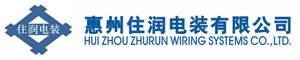惠州住潤電裝有限公司 Hui Zhou Zhurun Wiring Systems CO.,Ltd.